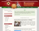 images/2018/Sayt_Belorusskogo_kazachestva_belkazakby_stal_samim_poseshchaemim_v1735699.jpg