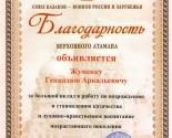 images/2018/Sostoyalsya_V_y_bolshoy_otchyotno_pereviborniy_krug_Soyuza_Kazakov__9622490.jpg