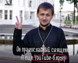 images/2018/Svyashchennik_bloger_Aleksandr_Kuhta_stal_geroem_videorolika_na7145415.jpg