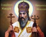 images/2018/Svyashchennomuchenika_Makariya_mitropolita_Kievskogo_vspominaet_segodnya.jpg