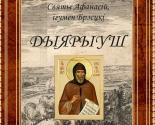 images/2018/U_Minsku_vidadzeni_asobnay_knigkay_Diyariush.jpg