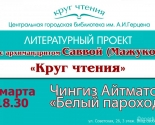 images/2018/V_Gomelskoy_eparhii_startoval_proekt_Krug.jpg