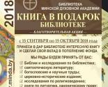 images/2018/V_biblioteke_MinDA_startovala_blagotvoritelnaya_aktsiya.jpg
