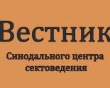 images/2018/Vishel_noviy_nomer_elektronnogo_izdaniya_Vestnik_Sinodalnogo_tsentra2146410.jpg