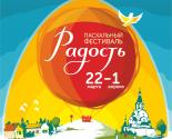 images/2018/Vstrechaem_vesnu_s_Radostyu_megdunarodniy_pashalniy.jpg