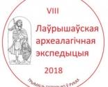 images/2018/Z_13_pa_28_lipenya_pri_Laurishauskim_manastiri___arhealagichni_letnik5610281.jpg