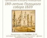 images/2019/15_dekabrya_bratstvo_Ioanna_Bogoslova_priglashaet.jpg