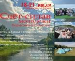 images/2019/18_21_iyulya_proydet_slyot_splav_molodegi_Borisovskoy7270559.jpg