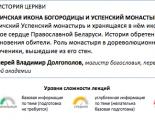 images/2019/19_maya_MinDA_priglashaet_na_lektsiyu_Girovichskaya_ikona_Bogoroditsi3508196.jpg