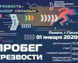images/2019/1_yanvarya_v_Grodno___Probeg_trezvosti_2019_Dec_25_12_113117289.jpg