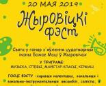 images/2019/20_maya_u_Girovitsah_adbudzetstsa_Girovitski.jpg