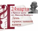 images/2019/24_marta_hram_svt_Nikolaya_Yaponskogo.jpg