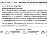 images/2019/24_noyabrya_MinDA_priglashaet_na_lektsiyu_Bogoslovie_i9731012.jpg