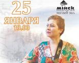 images/2019/25_yanvarya_sostoitsya_tvorcheskiy_vecher_Tatyani.jpg