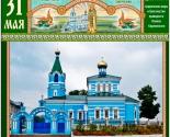 images/2019/31_maya_v_Korme_proydut_torgestva_posvyashchennie_svyatomu_pravednomu8979151.jpg