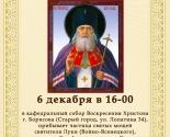 images/2019/6_dekabrya_v_Svyato_Voskresenskiy_sobor.jpg