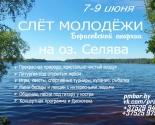 images/2019/7_9_iyunya_na_ozere_Selyava_proydet_slyot_molodegi_Borisovskoy7849002.jpg
