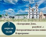 images/2019/7_aprelya_v_Svyato_Duhovom_sobore.jpg