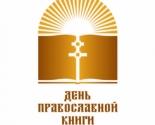 images/2019/7_marta_v_Minske_torgestvenno_otmetyat_Den_pravoslavnoy7099779.jpg