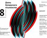 images/2019/8_verasnya_Pakrouski_sabor_gorada_Grodna_zaprashae_na_svyatkavanne9096695.jpg