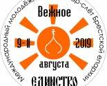 images/2019/9_12_avgusta_v_Brestskoy_eparhii_sostoitsya_seminar_slyot6984274.jpg