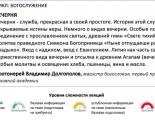 images/2019/9_iyunya_kursi_Svet_pravoslaviya_priglashayut_na_lektsii_o8150121.jpg