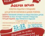 images/2019/Blagotvoritelnaya_aktsiya_dlya_podopechnih_detskih_hospisov_prohodit8073744.jpg