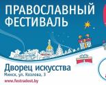 images/2019/Festival_Rogdestvenskaya_Radost_proydet_v_Minske.jpg