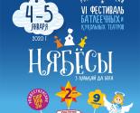 images/2019/Festival_batleechnih_i_kukolnih_teatrov_Nyabyosi_1211102654.jpg
