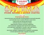 images/2019/Festival_kazachey_kulturi_proydyot_v_Dome.jpg