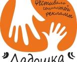 images/2019/Festival_sotsialnoy_reklami_Ladoshka_obnovlyaet_format.jpg