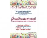 images/2019/Gomelchan_priglashayut_pomoch_v_izgotovlenii_suvenirov.jpg