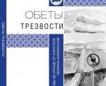 images/2019/Knigu_o_pravoslavnih_obetah_trezvosti_mogno_skachat_v2818899.jpg