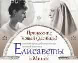 images/2019/Kovcheg_s_desnitsey_Velikoy_knyagini_Elisaveti.jpg