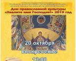 images/2019/Lektsiya_hudognika_ikonopistsa_proydet_v_ramkah.jpg