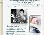 images/2019/Literaturno_muzikalnaya_gostinaya_Biblioteki__14_gMinska_priglashaet2692284.jpg