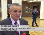 images/2019/Luchshie_pedagogi_Minskoy_oblasti_udostoeni_zvaniya_Otlichnik7057245.jpg