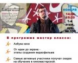 images/2019/Master_klass_kinoregissera_Vitaliya_Lyubetskogo_Azbuka.jpg