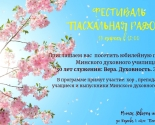 images/2019/MinDU_vistupit_13_aprelya_v_Minske.jpg