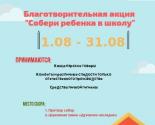 images/2019/Minchan_prizivayut_pouchastvovat_v_aktsii_Soberem.jpg
