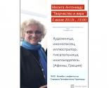 images/2019/Minskiy_prihod_svt_Spiridona_Trimifuntskogo_priglashaet_0603134759.jpg