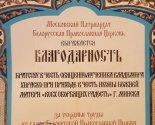 images/2019/Moladzevae_bratstva_u_gonar_sshchmch_Uladzimira8667157.jpg