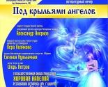 images/2019/Muzikalno_literaturniy_vecher_Pod_krilyami_angelov.jpg