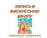images/2019/Nachalas_zapis_v_voskresnuyu_shkolu_minskogo.jpg