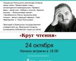 images/2019/Nachalsya_noviy_sezon_prosvetitelskie_vstrechi_s.jpg