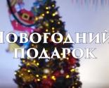 images/2019/Nasha_kollega_uchastvuet_v_sozdanii_dobrih.jpg