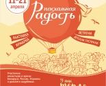 images/2019/Obnarodovana_programma_pashalnogo_festivalya_Radost_s.jpg