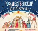 images/2019/Obyavlen_konkurs_Rogdestvenskiy_vertep_Podavayte_zayavki.jpg