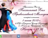 images/2019/Pashalniy_bal_pravoslavnoy_molodegi_sostoitsya_v.jpg