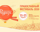 images/2019/Pashalniy_festival_Radost_proydet_s_11.jpg